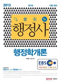 행정학개론(행정사 시험대비)(2013)(EBS)