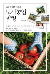 도시농업 힐링
