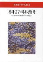 선의 연구 퇴계 경철학(월드북 116)(양장본 HardCover)