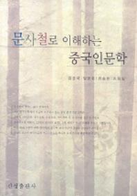 문사철로 이해하는 중국인문학