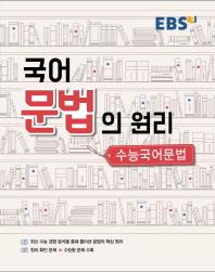 수능 국어 문법(2020)(EBS 국어 문법의 원리)