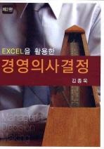 경영의사결정(EXCEL을 활용한)(2판)(CD1장포함)(양장본 HardCover)