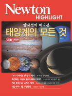 태양계의 모든 것(개정판)(Newton Highlight)