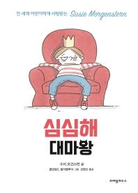 심심해 대마왕(내책꽂이 시리즈)
