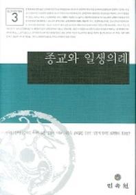 종교와 일생의례 /초판본/135