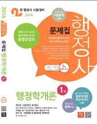 행정학개론(행정사 1차 문제집)(2014)