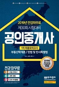 공인중개사 1차 최종모의고사(2019)(8절)