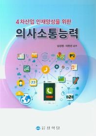 의사소통능력(4차산업 인재양성을 위한)