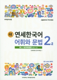 연세한국어 어휘와 문법 2-2(일본어)(새)