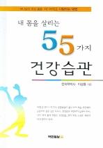 55가지 건강습관(내 몸을 살리는)