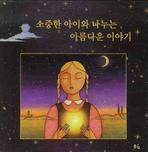 소중한 아이와 나누는 아름다운 이야기 세트(양장본 HardCover)(전3권)