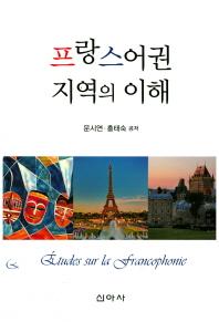 프랑스어권 지역의 이해