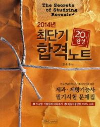 제과 제빵기능사 필기시험 문제집(2016)(최단기 합격노트)