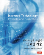 인터넷 기술(원리와 활용 중심의)