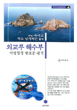 국민 속이고 독도 넘기려는 흉계 외교부 해수부 어업협정 발표문 평석(독도학술토론회 4)