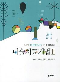 미술치료기법. 2