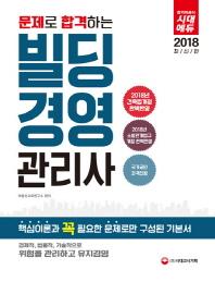 빌딩경영관리사(2018)(문제로 합격하는)