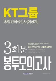 KT그룹 종합인적성검사(이공계) 봉투모의고사(3회분)(2019 하반기)