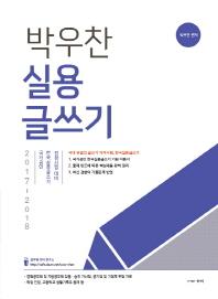 박우찬 실용글쓰기(2017-2018)