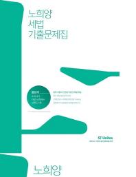 노희양 세법 기출문제집(2017)(공단기 기출)