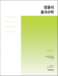 장홍석 홍석수학(2018)(공단기)