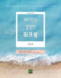 경영학 워크북(재미있는)(5판)