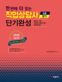 직업상담사 2급 필기 단기완성(2018)(한 권에 다 있는)
