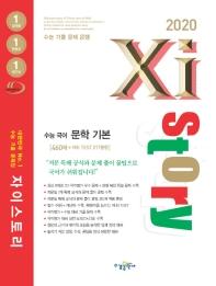 고등 국어 문학 기본(2020)(자이스토리)