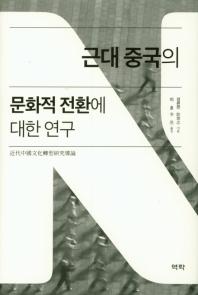 근대 중국의 문화적 전환에 대한 연구