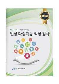 인성 다중지능 적성 검사(중학교 3학년용)(H.I.A)