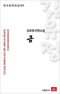 김유정 단편소설 금(한국문학전집 201)