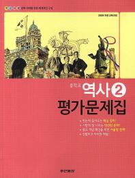 중학교 역사2 평가문제집(2014)(09개정)