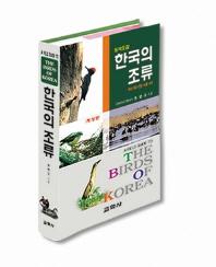 한국의 조류(개정판)(4판)(한국의 자연시리즈 20)