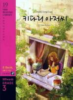 키다리 아저씨(900WORDS GRADE. 3)(CD1장포함)(YBM READING LIBRARY 19)