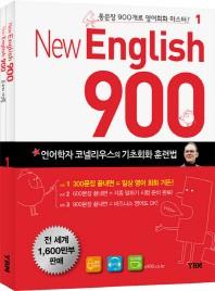 New English 900 Vol. 1