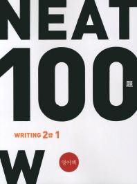 NEAT 100제 Writing 2급 1