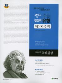 고등 영어영역 독해완성 수능 유형(2020)