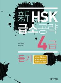 신 HSK 급소공략 4급: 듣기(CD1장포함)