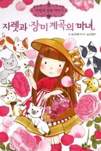 자렛과 장미 계곡의 마녀(마법의 정원 이야기 7)(양장본 HardCover)