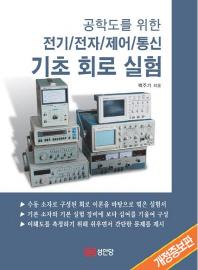 전기 전자 제어 통신 기초 회로 실험(공학도를 위한)