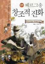 베르그송 창조적 진화(만화)(서울대선정 인문고전 50선 16)