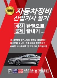 자동차정비산업기사 필기 계산문제 한권으로 끝내기(2018)
