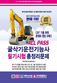 2022 굴삭기운전기능사 필기시험 총정리문제(8절)(All Pass)