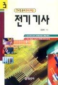 전기기사(전기과년도문제시리즈 3)(3판)