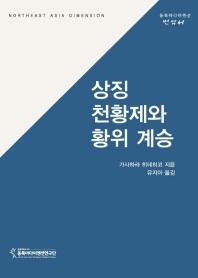 상징천황제와 황위 계승(동북아다이멘션 번역서)