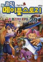 메이플 스토리 오프라인 RPG. 29