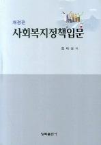 사회복지정책입문 개정 5쇄 2010년 8월 25일