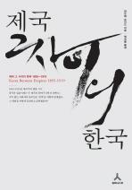 제국 그 사이의 한국 1895-1919
