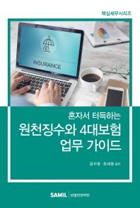 원천징수와 4대보험 업무 가이드(혼자서 터득하는)(핵심세무시리즈)