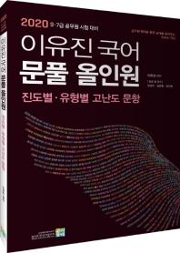 이유진 국어 문풀 올인원(2020)